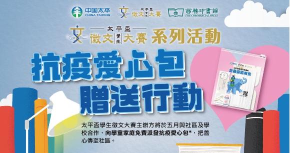 太平盃學生徵文大賽系列活動—抗疫愛心包贈送行動