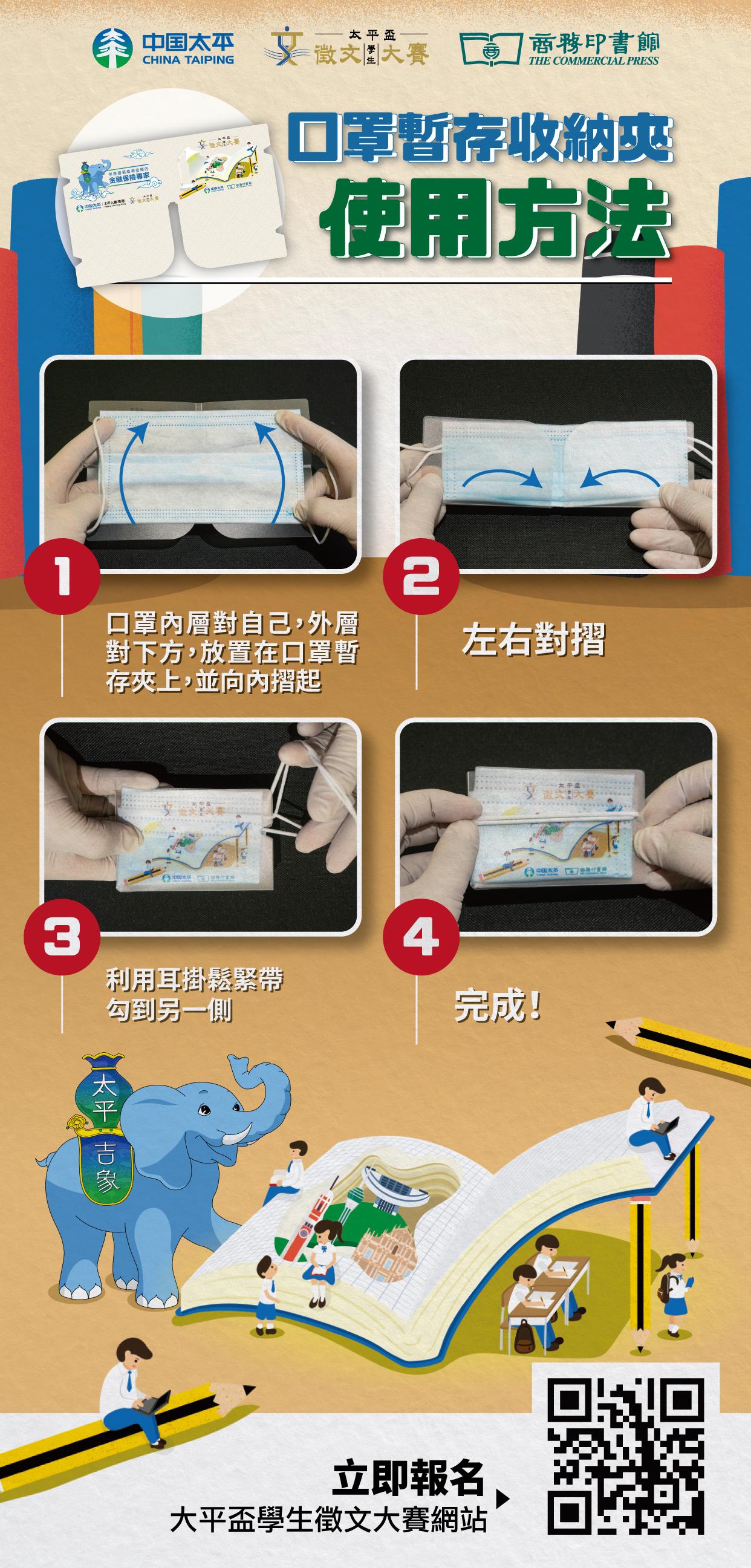 太平盃口罩暫存夾使用方法
